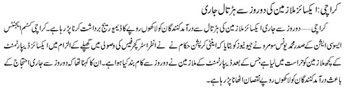 Karachi Excise Employees on Strike for Two Days - Geo Jang Breaking News 10-3-2011