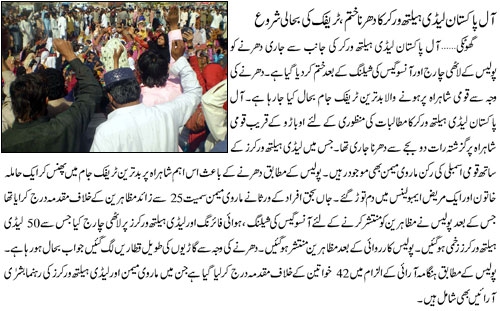 Lady Health Workers (LHW) Dharna Ends
