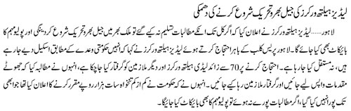 Lady Health Workers (LHW) Protest at Press Club Lahore - Jang Breaking News 25-3-2011