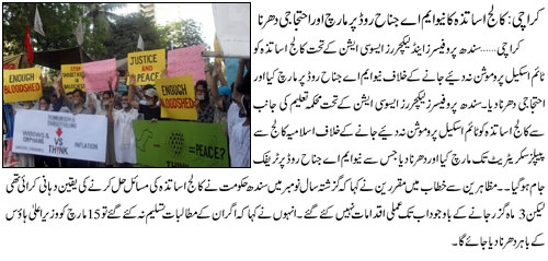 PPLA Protest, March & Dharna in Karachi - Jang Geo Breaking News 1-3-2011