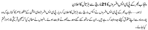 Punjab PCS Officers Strike from  March 21, 2011 - Jang Geo Breaking News 12-3-2011