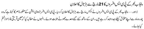 Punjab PCS Officers Strike from  March 21, 2011 - Jang Geo Breaking News 12-3-2011