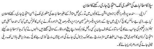 SPLA Hunger Strike from march 17, 2011 - Jang Breaking News 16-3-2011