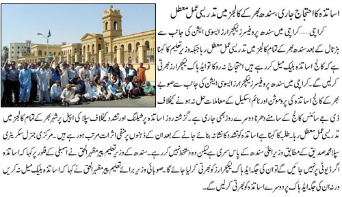 Sindh Colleges Teachers (Lecturers & Professors) Protest Continue