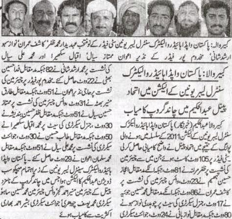 WAPDA Hydro Labour Union Kabirwala, Abdul Hakim & Mian Channu Elections
