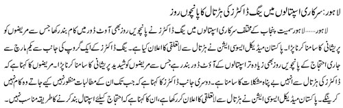 Young Doctors Association Strike in 5th Day - Jang  Breaking New 5-3-2011