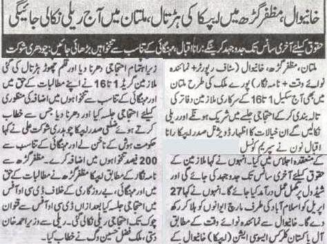 APCA Strike & Rallies in Multan, Muzaffargarh & Khanewal Today