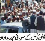 Buner Protest - All Govt Employees Coordination Council Addressed big meeting
