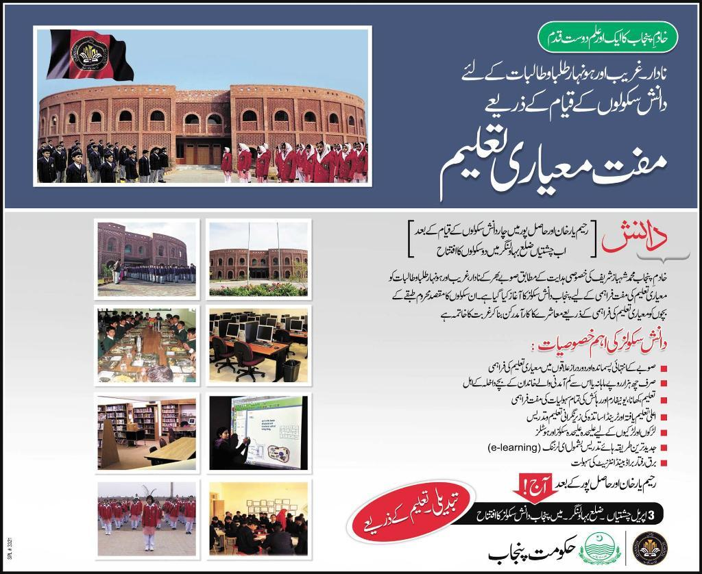 Danish School Chishtian Bahawalnagar Inauguration today (April 3, 2011) by Shabaz Shahbaz Sharif CM Punjab