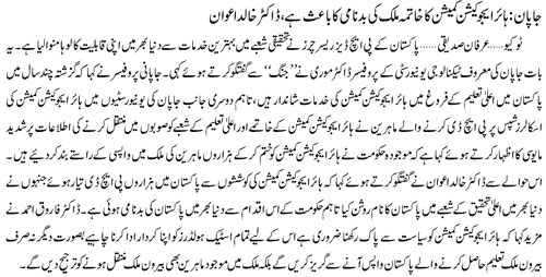Tokyo (Japan): Dissolution of HEC Earned bad name for Pakistan: Dr Khalid Awan