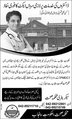 "Punjab Govt Approved the Services of Doctors ""Essential Services"""