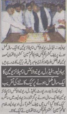 Bahawalpur: Federal Revenue Alliance Employees Union Celebrates its 1st Anniversary
