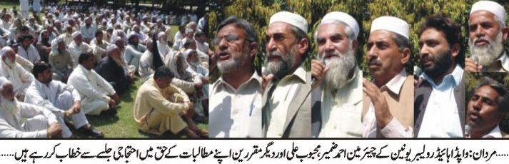 Mardan Hydro Electric Labour Union Protest meeting - Daily Azadi Swat 3-4-2011