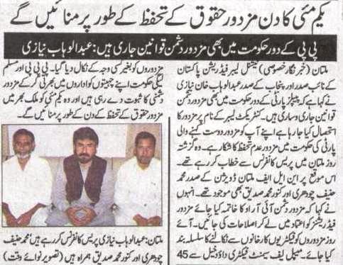 National Labour Federation Pakistan will celebrate 1st May: Abdul Wahab Niazi President Punjab