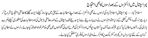 PIMS Nurses Protest for Pay Raise - Jang Breaking News 14-4-2011