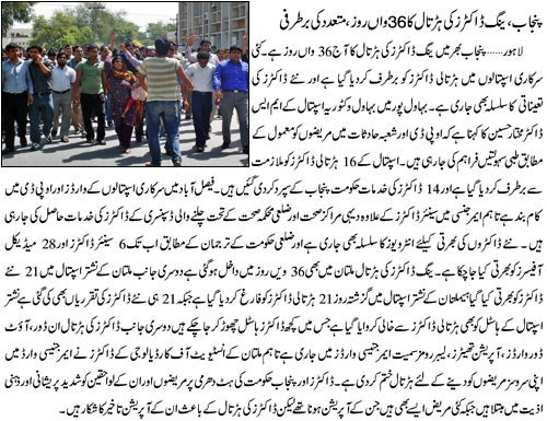 Punjab Young Doctors 36th Day of Strike, Several Fired