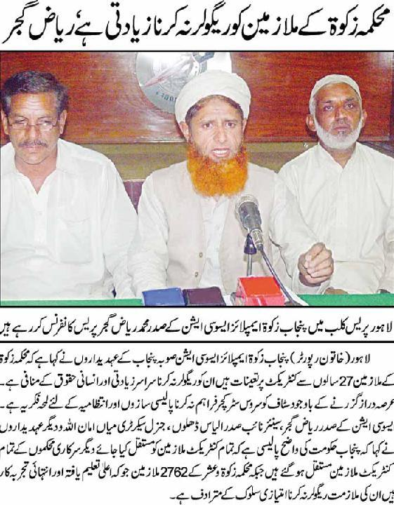 Punjab Zakat Employees Association President Muhammad Riaz Gujjar Press Conference at Press Club Lahore