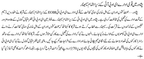 Seminar in Peshawar, Participant reject dissolution of EOBI under 18th amendment - jang Breaking News 14-4-2011