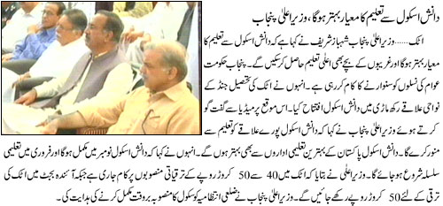 Shahbaz Sharif Laid Foundation Stone of Danish Schools Jund Attock - Jang Breaking News 24-4-2011