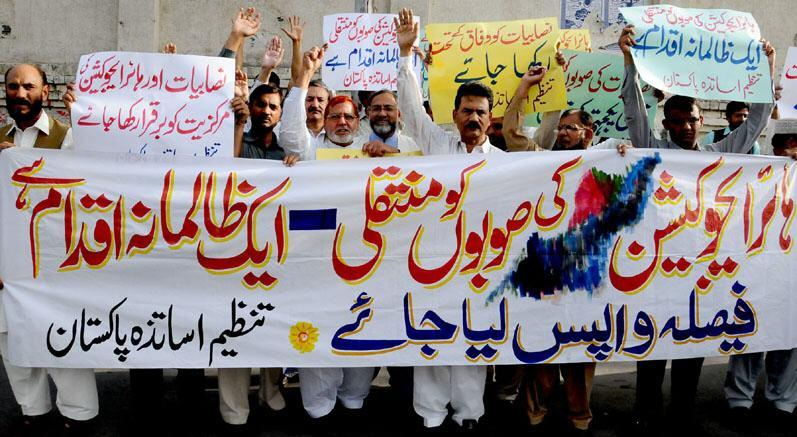 Lahore: Tanzeem Asaatiza Pakistan Protest against Dissolution of HEC