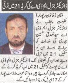 DG MDA Multan Syed Tasadduq Hussain Promoted in Grade 21