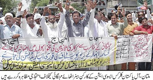APCA Multan Protest for Salary increase on May 19, 2011