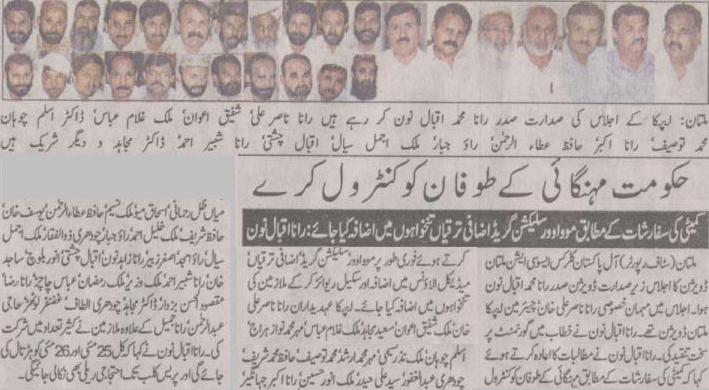 APCA Multan Division Meeting, Strike on 25 & 26 May, Rally at Press Club Multan