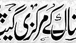 Jinnah Hospital Karachi Doctors & Medical Staff Dharna 1