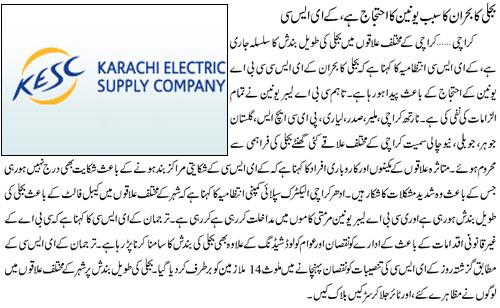 Power Crisis in Karachi due to KESC Union protest - KESC management - Jang Breaking News 13-5-2011