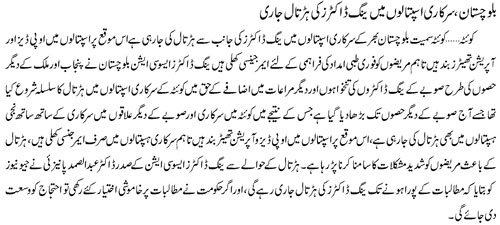 Quetta Balochistan Young Doctors Strike Continue : Jang Breaking News