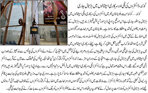 Baluchistan doctors Strike Continue for Pay Raise – Jang Breaking News