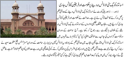 Lahore High Court Notices to Govt for Big City Allowance to Teachers