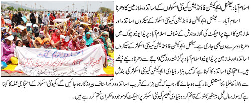 National Education Foundation Community Schools Teachers & Employees Dharna in Islamabad