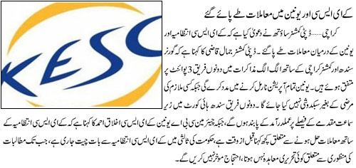 KESC And Union Disputes settled - DC South Karachi - Jang Breaking News 25-7-2011