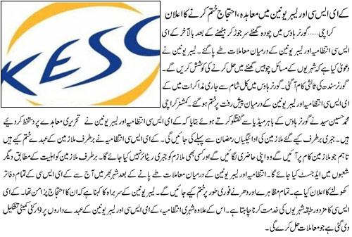 Karachi – Agreement Signed between KESC & Labour Union CBA