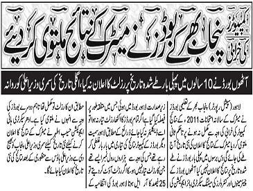 Punjab Boards Matric Results Postponses : Breaking News