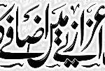 Sindh Doctors Salaries Increased