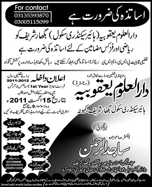 Jobs in Darul Uloom Yaqubia Higher Secondary School Bighar Sharif