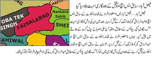 Former SHO Abdul Razzaq Dijkot Faisalabad burnt alive in car