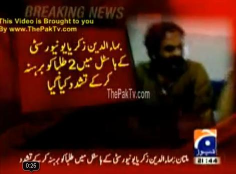 BZU Multan PSF Students Sexually Torture Video of Students of Alipur