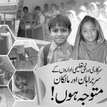 Dengue Fever prevention Instruction for Private and Govt Schools Heads