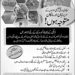 Dengue Fever prevention - Instruction for Private and Govt Schools Heads