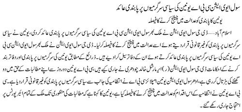CAA CBA Union Banned by DG Pakistan CAA
