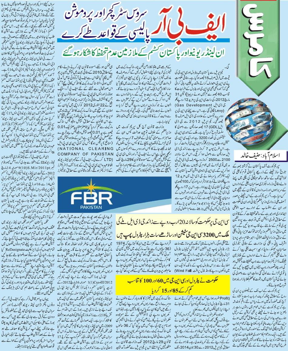 FBR Employees Service Structure and Promotion Policy – Daily Jang Report