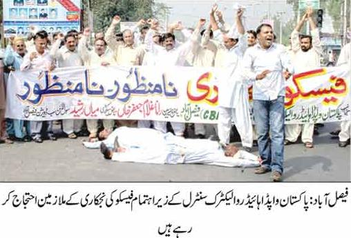 WAPDA Employees Protests against Privatisation on Oct 11, 2012 (Pics Gallery)