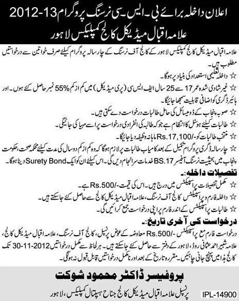 Admission for BSc Nursing Program 2012-13 in Allama Iqbal Medical College Lahore
