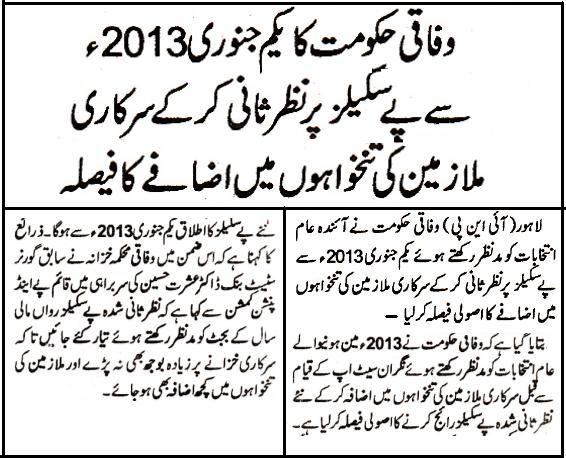 Basic Pay Scales Revision for public sector employees decided w.e.f January, 2013 (Daily Nawaiwaqt)
