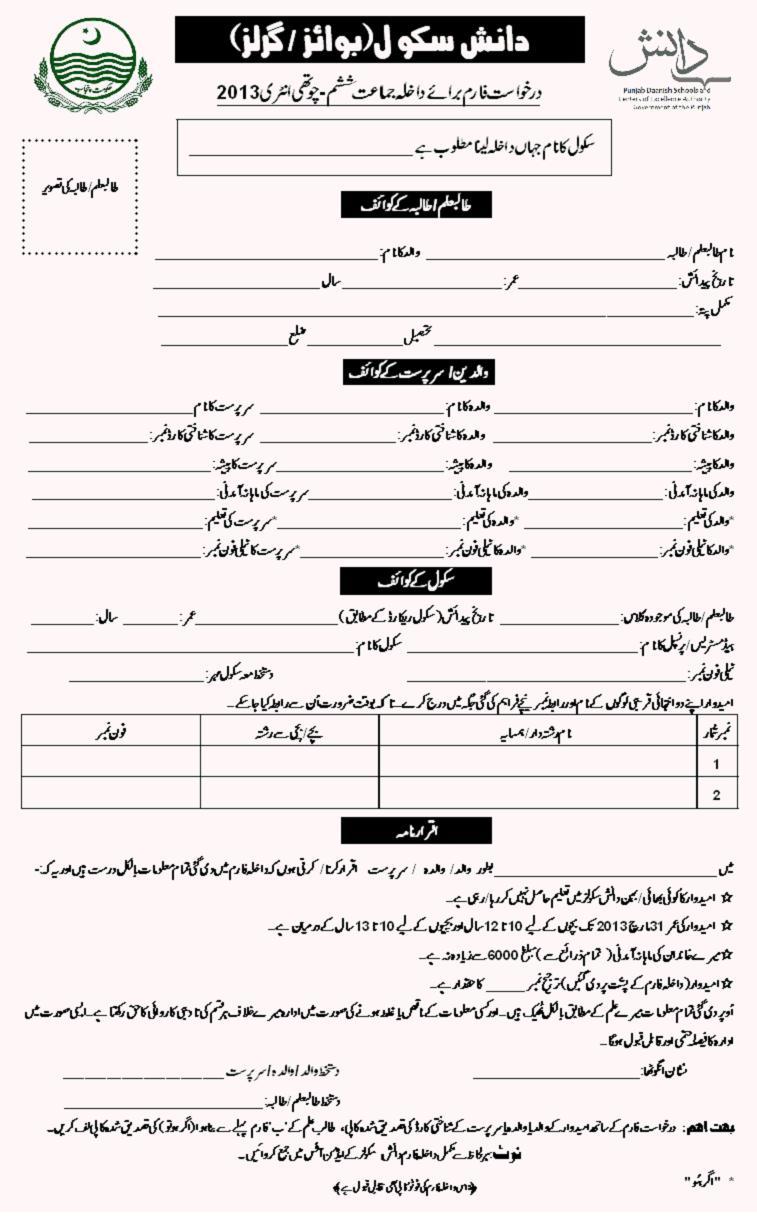 Admission Form For Punjab Danish School. Punjab ...  Admission Form School