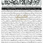 Govt Employees Salary Increase Plan in Preparations - Daily Mashriq Peshawar Dated Dec 26, 2012