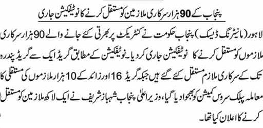 Punjab issue notification of regularization of 9000 contract employees